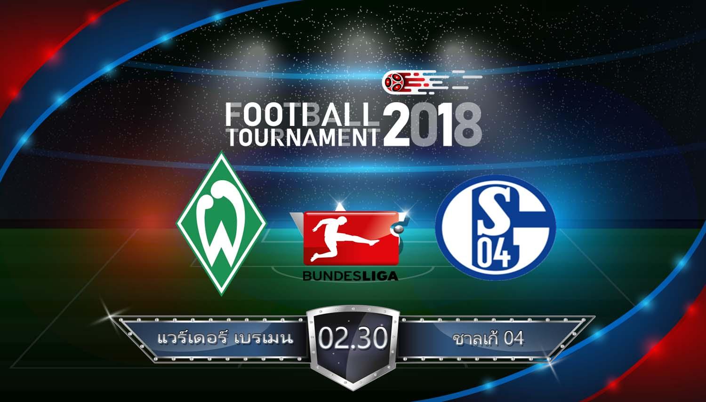 วิเคราะห์ฟุตบอล บุนเดสลีก้า เยอรมัน : แวร์เดอร์ เบรเมน vs ชาลเก้ 04