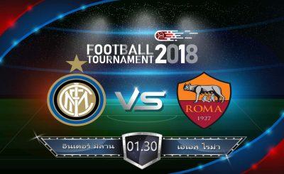 วิเคราะห์ฟุตบอล กัลโช่ เซเรียอา อิตาลี : อินเตอร์ มิลาน vs เอเอส โรม่า