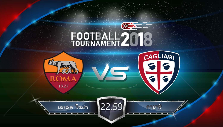 วิเคราะห์ฟุตบอล กัลโช่ เซเรียอา อิตาลี : เอเอส โรม่า vs กายารี่
