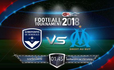 วิเคราะห์ฟุตบอล ลีกเอิง ฝรั่งเศส : บอร์กโดซ์ vs โอลิมปิก มาร์กเซย