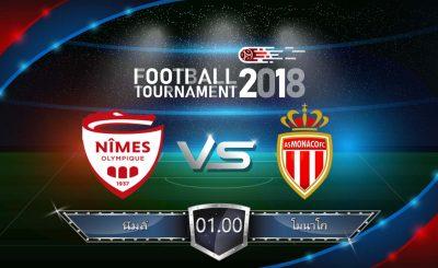 วิเคราะห์ฟุตบอล ลีกเอิง ฝรั่งเศส : นีมส์ vs โมนาโก